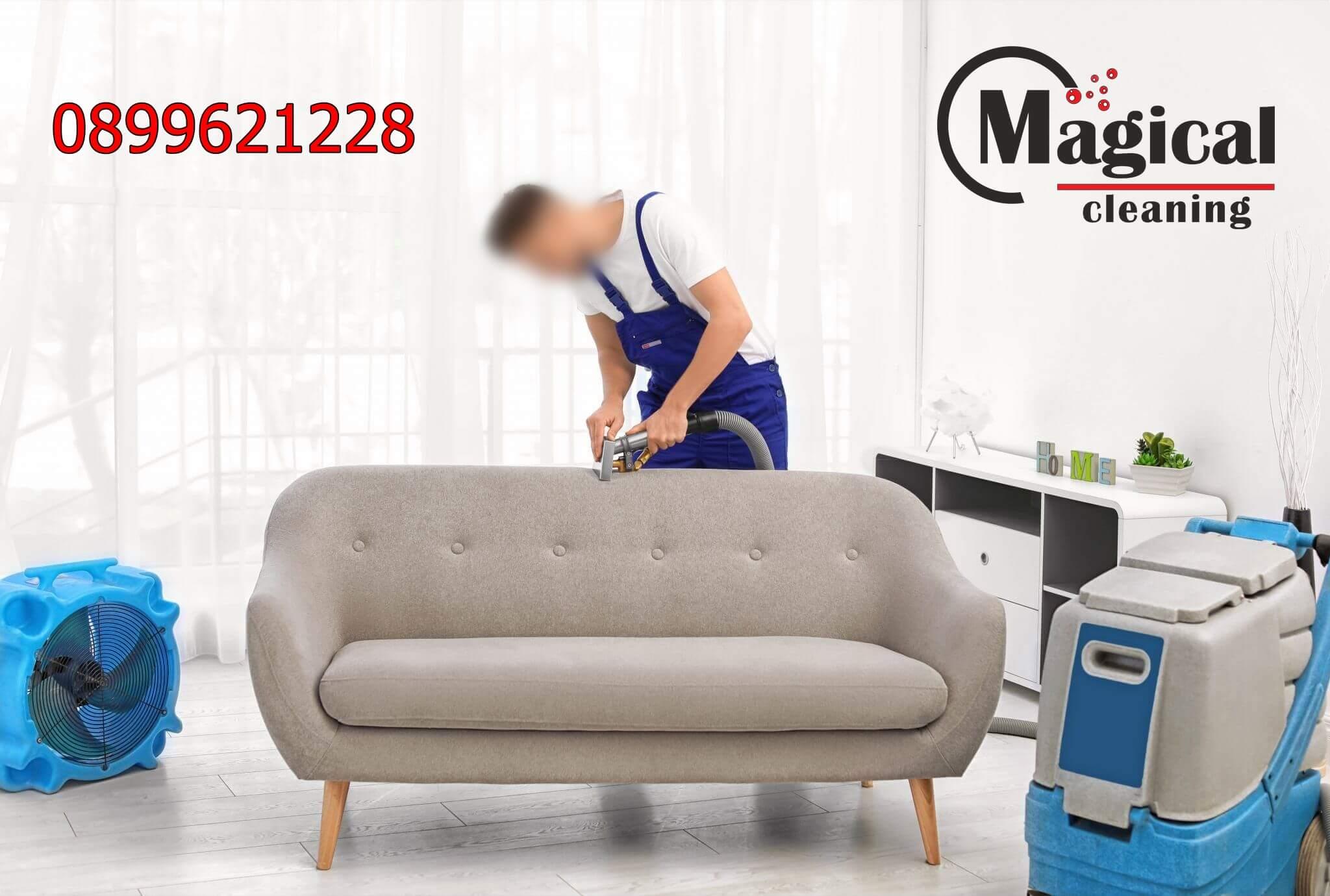 Премахване на стари петна  от тапицерията на диван с помощта на професионално пране